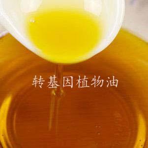 转基因植物油