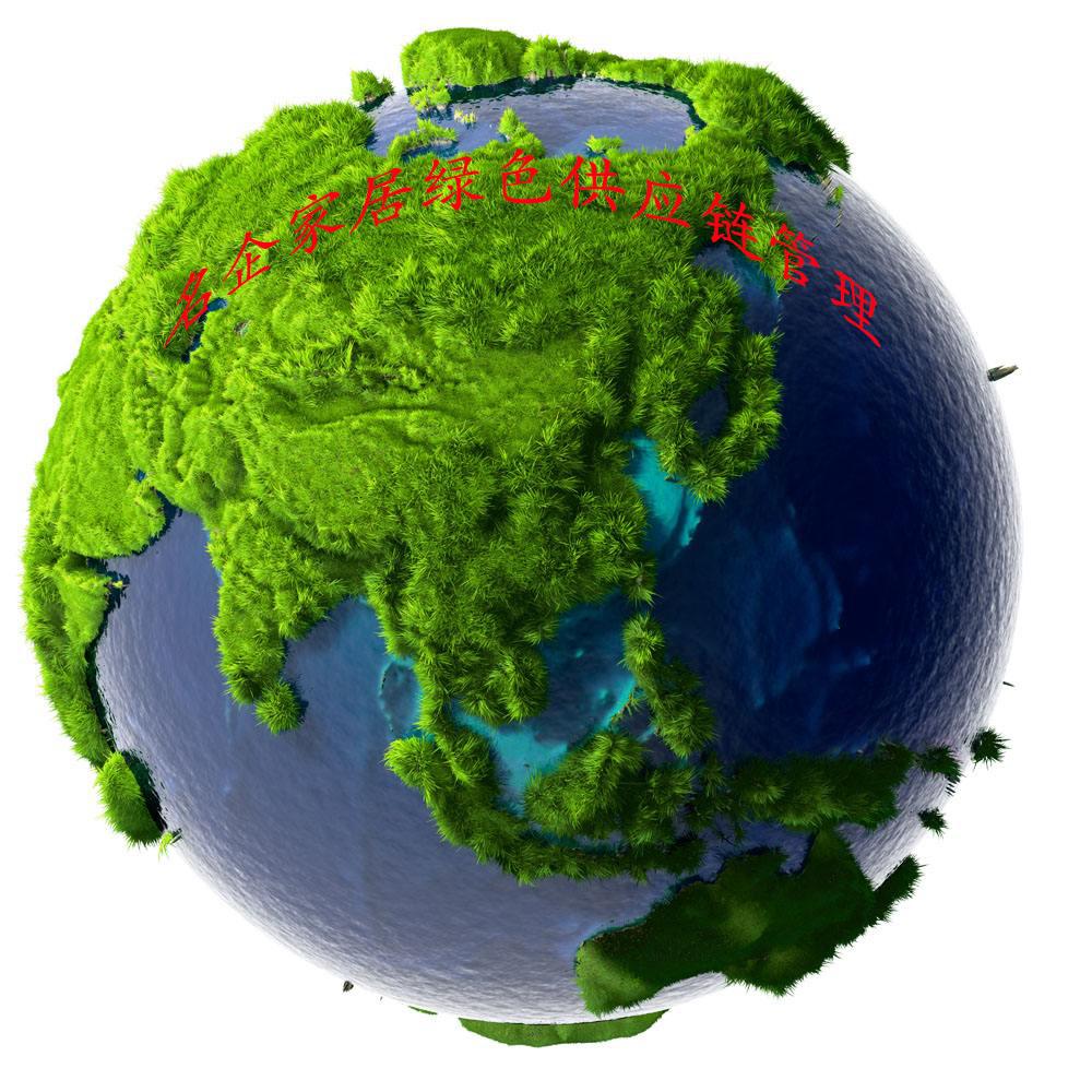 名企绿色供应链管理的目的和意义