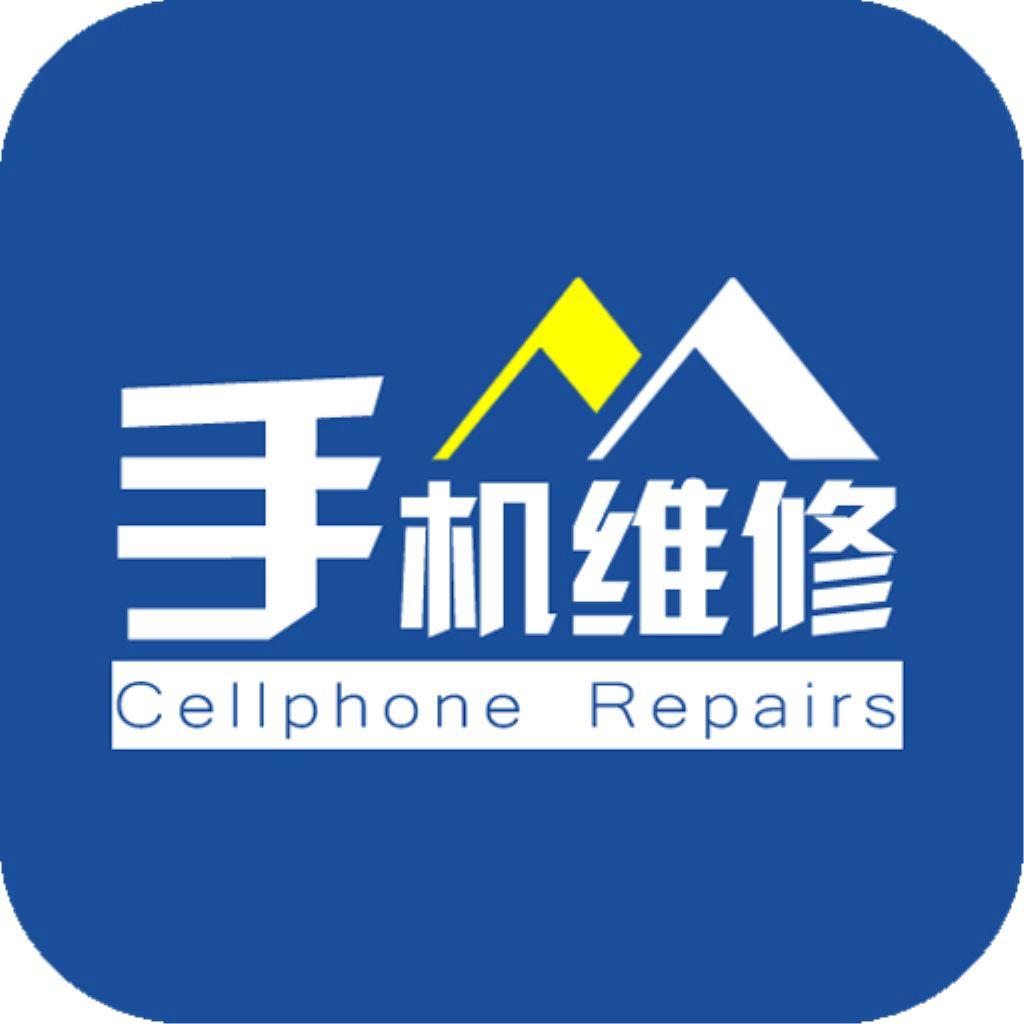 手机维修手机越狱手机回收收集数据恢复